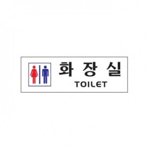 0234 - 화장실 (TOILET) 남녀 250x80mm 사인 문패 표지판 아크릴
