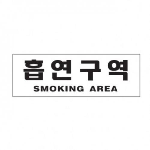 0989 - 흡연구역 300x100mm 사인 문패 표지판 아크릴