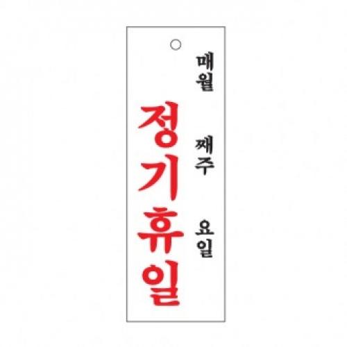 0993 - 정기휴일 매월째주요일 100x300mm 사인 문패 표지판 아크릴