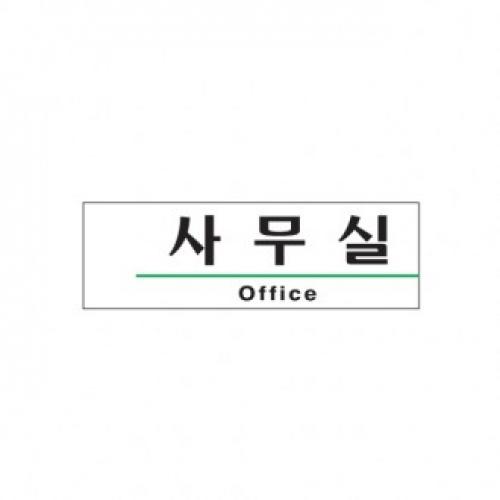 1502 - 사무실 (Office) 190x60mm 사인 문패 표지판 아크릴