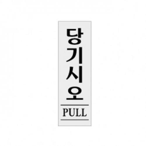 1523 - 당기시오 (PULL) 60x190mm 사인 문패 표지판 아크릴