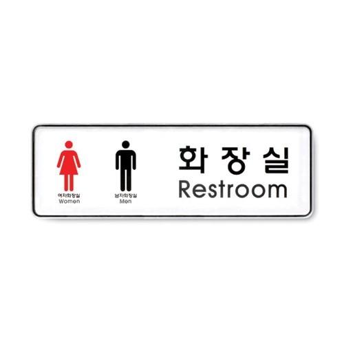 9106 - 화장실 남녀 255x85mm 사인 문패 표지판 시스템사인 케이스