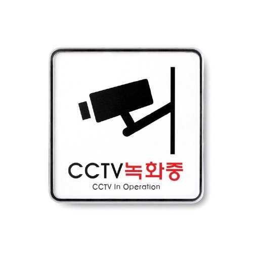 9401 - CCTV녹화중 120x120mm 사인 문패 표지판 시스템사인 케이스