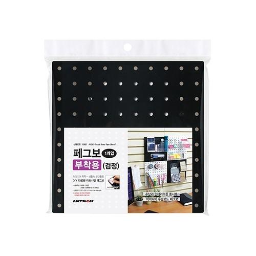 0382 - 페그보 타공판 부착용 검정 페그보드 패그보드