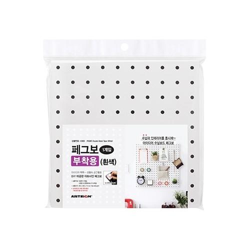 0383 - 페그보 타공판 부착용 흰색 페그보드 패그보드