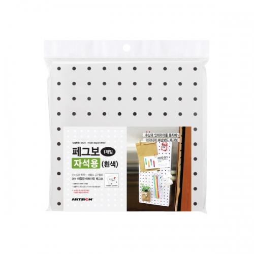 0524 - 페그보 타공판 자석용 흰색 페그보드 패그보드