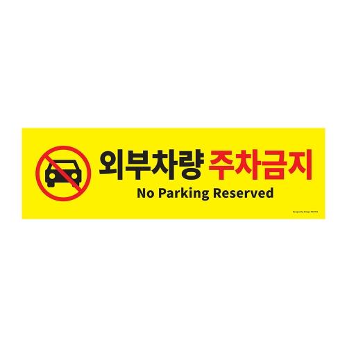 0765 - 외부차량주차금지 포멕스사인 표지판