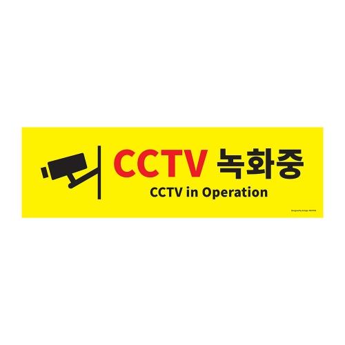 0766 - CCTV녹화중  포멕스사인 표지판