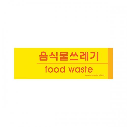 1183 - 음식물쓰레기 190x60mm 사인 문패 표지판 포멕스