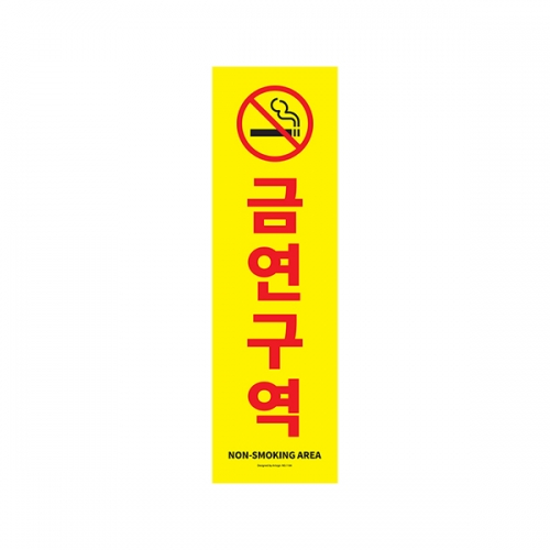 1184 - 금연구역 포멕스사인 표지판