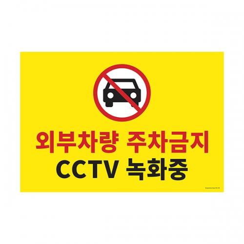 1188 - 외부차량주차금지 CCTV녹화중 포멕스사인 표지판