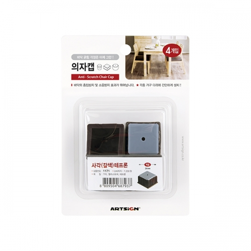 1171 - 의자캡 사각 갈색 테프론 24mm 체어캡 커버