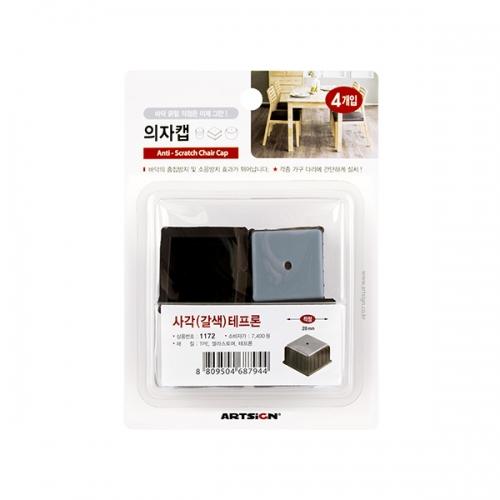 1172 - 의자캡 사각 갈색 테프론 28mm 체어캡 커버
