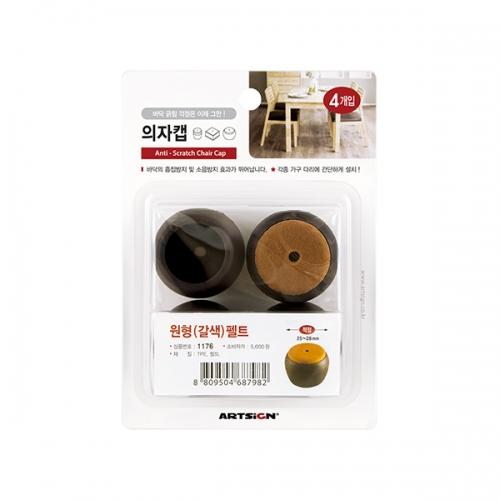 1176 - 의자캡 원형 갈색 펠트 25~28mm 체어캡 커버