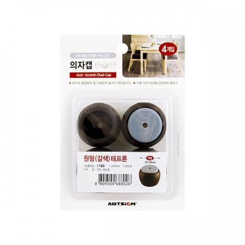 1180 - 의자캡 원형 갈색 테프론 25~28mm 체어캡 커버