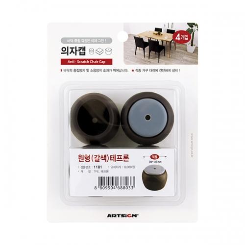 1181 - 의자캡 원형 갈색 테프론 30~33mm 체어캡 커버