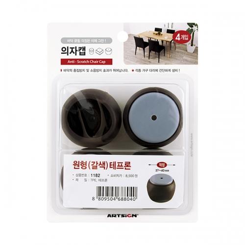1182 - 의자캡 원형 갈색 테프론 37~40mm 체어캡 커버