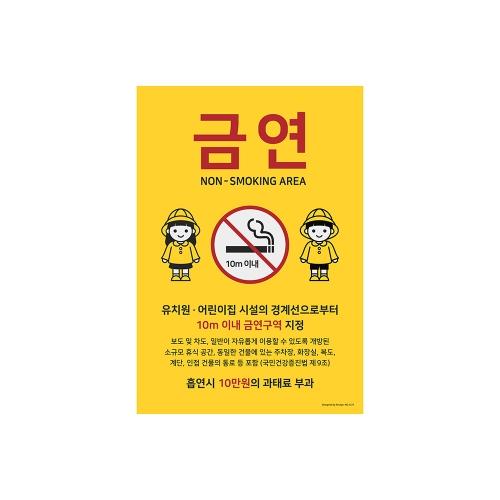 1275 - 금연 유치원 어린이집 10m 이내 금연구역 지정