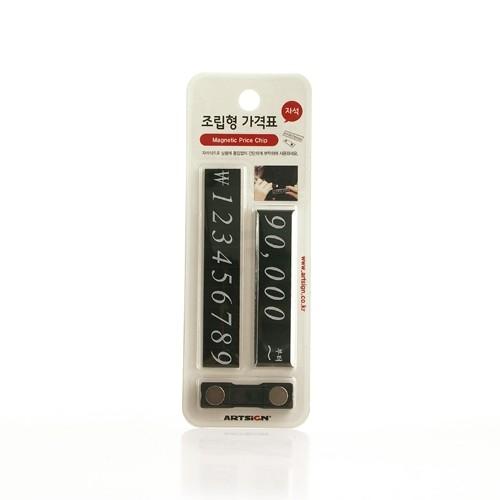 3633 - 조립형가격표 자석 프라이스칩 금액알림판