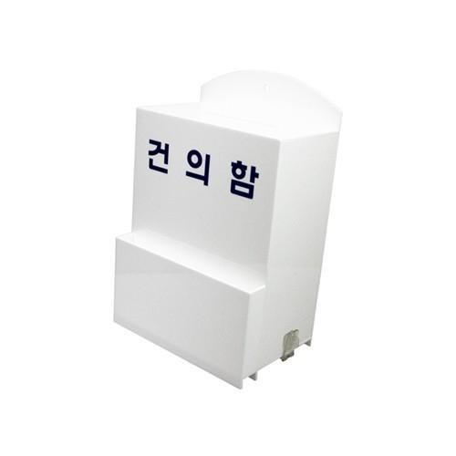 DP6601 - 건의함 (소) 사출 아크릴 박스 상자 케이스