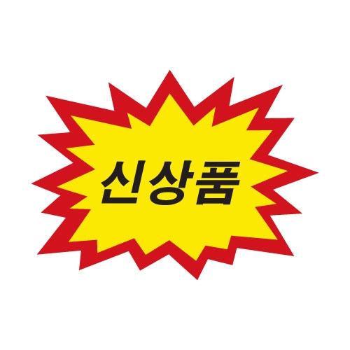 P2007 - 쇼카드 톱니형 신상품 상품 정보 알림