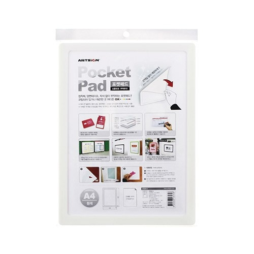 PP0013 - A4 포켓패드 흰색 점착 부착 안내판 알림판