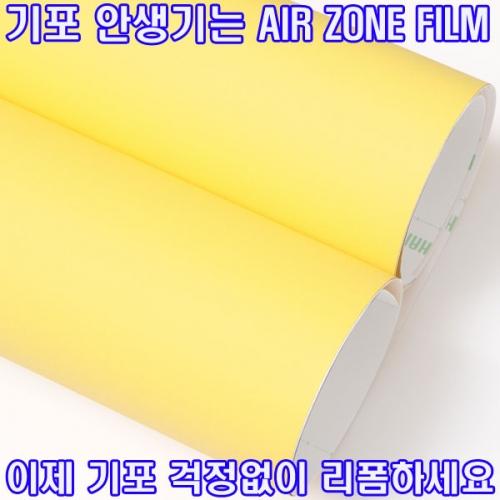 [사은품헤라증정]고급 단색필름지/단색시트지 [SD923] 무광 레몬 마이크로샌드