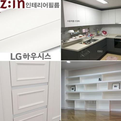 [사은품헤라증정]LG ZIN 단색필름지/단색시트지 [ES86] milk White