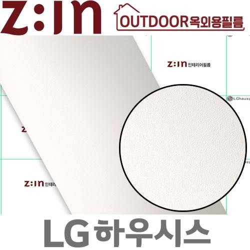 [사은품헤라증정]LG ZIN 내부/외부용 아웃도어 필름지/시트지 [US001] 샌드화이트