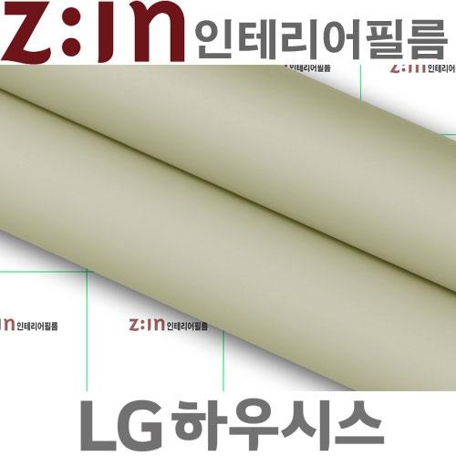 [사은품헤라증정]LG ZIN 단색필름지/단색시트지 [ES68] sandstone