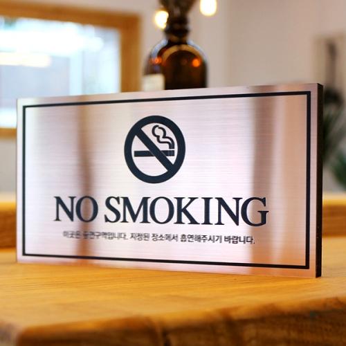 메탈 금연사인 흡연금지안내판 NOSMOKING표시판 금연표지판