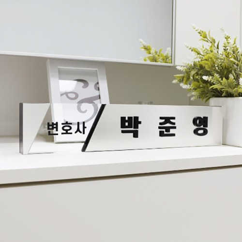메탈글라스명패 고급명패 진급선물 대표이사책상명패 창업선물 맞춤제작