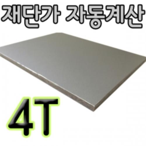 알루미늄 복합판넬 4T 양면실버 재단