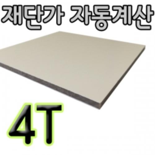 알루미늄 복합판넬 4T 양면아이보리 재단