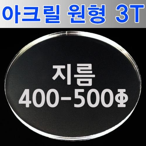 원형 아크릴 3T 400mm~500mm