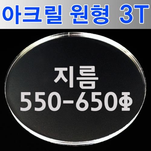 원형 아크릴 3T 550mm~650mm