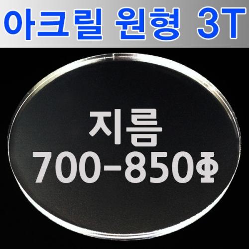 원형 아크릴 3T 700mm~850mm