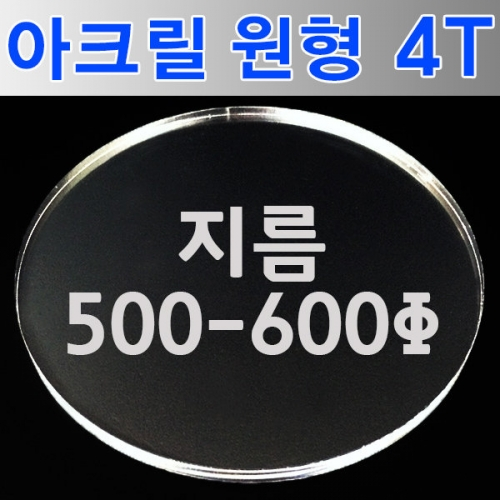 원형 아크릴 4T 500mm~600mm