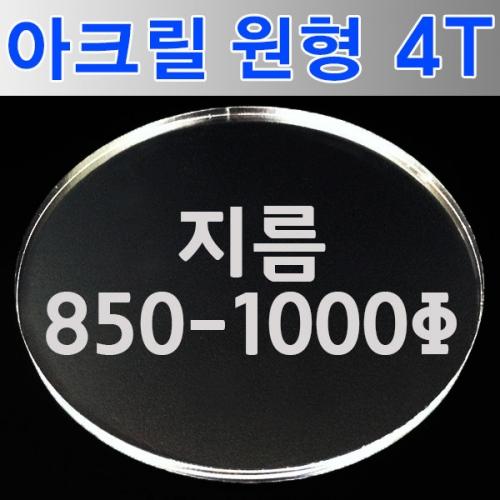 원형 아크릴 4T 850mm~1000mm