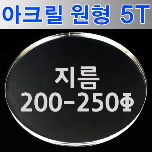 원형 아크릴 5T 200mm,250mm