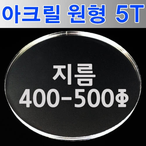 원형 아크릴 5T 400mm~500mm
