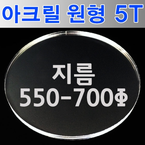 원형 아크릴 5T 550mm~700mm