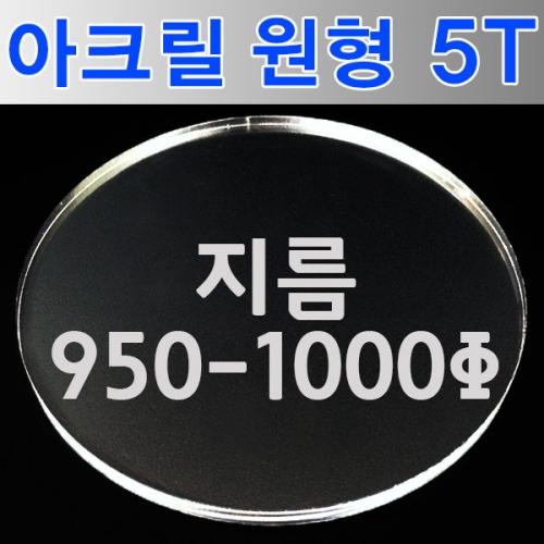 원형 아크릴 5T 950mm,1000mm