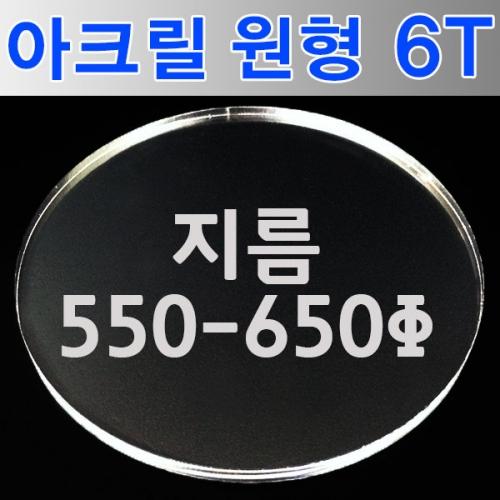 원형 아크릴 6T 550mm~650mm