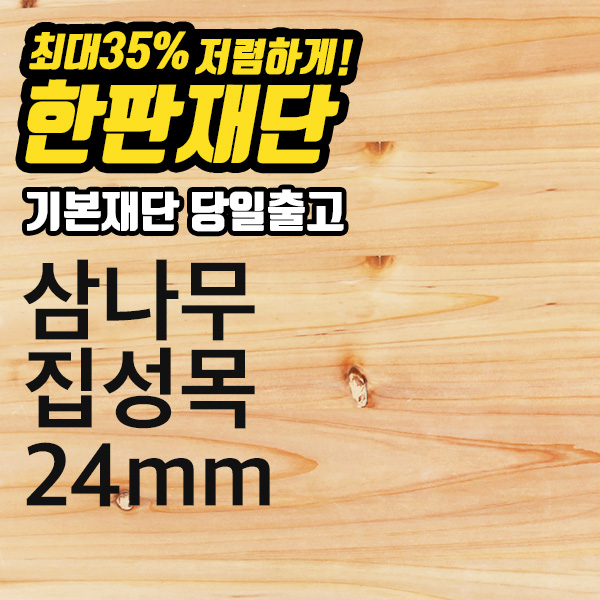 삼나무집성목(24T) 스마트 한판재단
