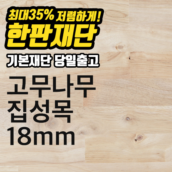 고무나무집성목(18T) 스마트 한판재단
