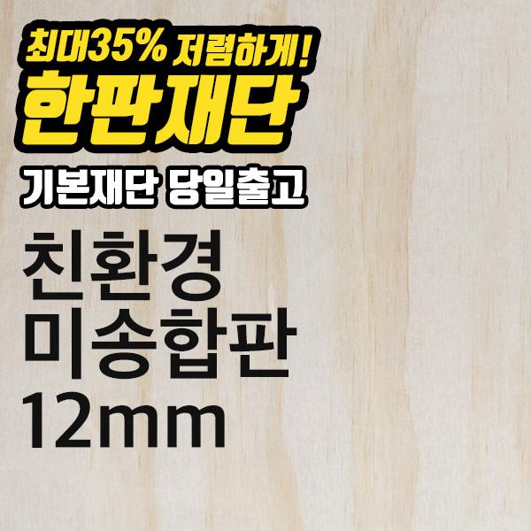 무취무절 프리미엄 미송합판(12T) 스마트 한판재단