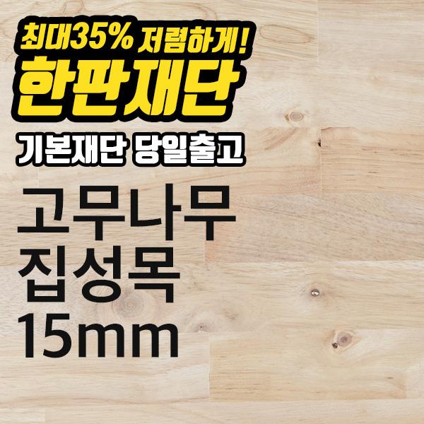 고무나무집성목(15T) 스마트 한판재단
