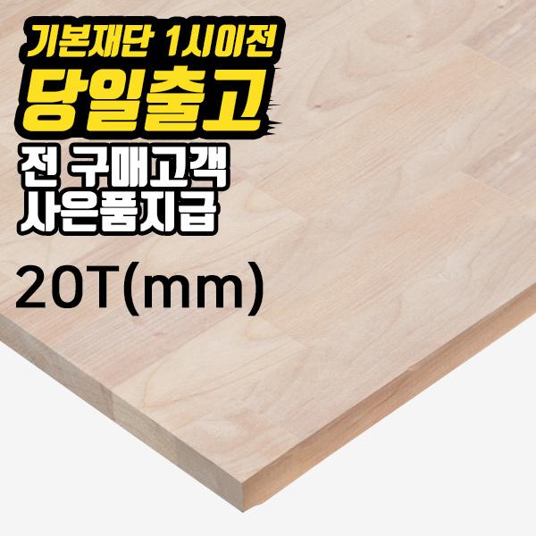 엘더집성목(20T) 간편 목재재단
