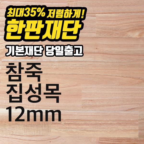 참죽집성목(12T) 스마트 한판재단